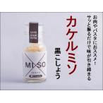 カケルミソ(XMISO) 黒こしょう30g