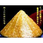信州白味噌 雪蔵900g