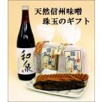信州味噌と醤油とお味噌漬け 和泉蔵ギフトA