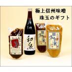 信州味噌と醤油とりんご味噌 和泉蔵ギフトC