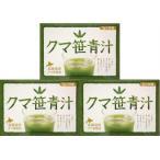 北海道産クマ笹青汁 3g×30袋 【ユニマットリケン】 3箱セット
