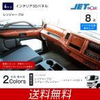 インテリア3Dパネル 日野 4t レンジャープロ インパネ正面8点セット木目調 トラック・カー用品