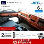 インテリア3Dパネル 日野 4t レンジャープロ インパネ下側6点セット 木目調 トラック・カー用品