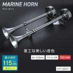 HYF-305LT マリンホーン 24V専用 2連電子ホーン