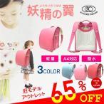 カザマランドセル KAZAMA 妖精の翼ランドセル 女の子 日本製 ピンク 1000 (PI)