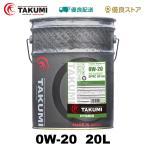 TAKUMIモーターオイル HYBRID【0W-20】エンジンオイル/ ハイブリッド・省燃費車 化学合成油(PAO+HIVI)20L 【送料無料】