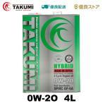 TAKUMIモーターオイル HYBRID【0W-20】エンジンオイル/ ハイブリッド・省燃費車 化学合成油(PAO+HIVI)4L 【送料無料】