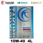 TAKUMIモーターオイル HIGH QUALITY【10W-40】エンジンオイル/ スポーツカー・乗用車 化学合成油(HIVI BASE)4L 【送料無料】