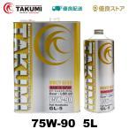 TAKUMIモーターオイル MULTI GEAR【75W-90】LSD対応 ギアオイル/デフオイル/高性能 化学合成油(HIVI) 最高規格GL-5 4L+1L(5L) 【送料無料】 - 7,170 円