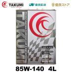 TAKUMIモーターオイル RACING GEAR【85W-140】LSD対応 ギアオイル/ レース ドリフト 化学合成油(HIVI BASE)4L 【送料無料】