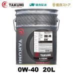 TAKUMIモーターオイル X-TREME【0W-40】エンジンオイル/ レース 外車 化学合成油(PAO+ESTER)20L 【送料無料】
