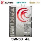 TAKUMIモーターオイル X-TREME【5W-50】エンジンオイル/ レース ドリフト 化学合成油(PAO+ESTER) 4L 【送料無料】