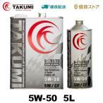 TAKUMIモーターオイル X-TREME【5W-50】エンジンオイル/ レース ドリフト 化学合成油(PAO+ESTER) 4L+1L(5L) 【送料無料】