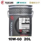 TAKUMIモーターオイル X-TREME【10W-60】エンジンオイル/ レース ドリフト 化学合成油(PAO+HIVI)20L 【送料無料】