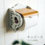 キュジーヌ ペーパーホルダー 磁器 陶器 06140 トイレ トイレットペーパーホルダー トイレ用品 洗面 おしゃれ MEISTER HAND