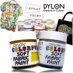 DYLON ダイロン カラーファン 25ml 布地・手描き用塗料 英国製 Fabric Paints