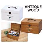 ファーストエイドボックスS 151661 154907 アンティーク木製 救急箱