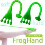 FrogHand フロッグハンド ハード/ソフト 簡単足裏トレーニング 足指 リハビリ リフレッシュ