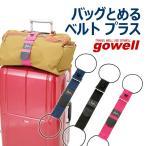 メール便OK gowell ゴーウェル バッグとめるベルト プラス GW-0102 サブバッグ固定ベルト キャリーバッグ用
