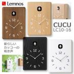 送料無料 Lemnos CUCU レムノス LC10-16 カッコー時計 掛け時計 置時計