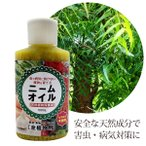 ニームオイル 100ml 天然植物保護液 虫除け 無農薬 害虫駆除 害虫対策 バラ 薔薇 日本製 ニームオイル原液
