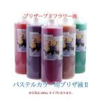 パステルカラー用ブリザ液2 1L 1000cc 着色液 プリザーブドフラワー 液 仏花