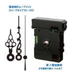 誠時 セイジ 電波時計ムーブメント RC-350 スイープタイプ 時計針付属 クラフトクロック 文字盤厚み7mm