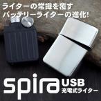 spira(スパイラ) バッテリーライター ダイアシルバーサテン SPIRA101DS USB充電式ライター