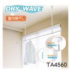 室内物干し DRY・WAVE ドライウェーブ TA4560A 1本入り 天井吊下げ型室内物干し 上下伸縮 ショート ドライ・ウェーブ