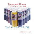 らくらくプリザ液 TH-3 250cc バラ用 プリザーブドフラワー 着色液 手作り プレゼント おしゃれ お祝い 花材 枯れない花 仏花