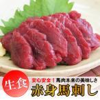 生食 馬肉 天然赤身 馬刺し 約50g×1パック