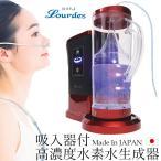 高濃度水素水生成器 Lourdes  ワインレッド