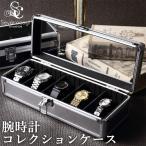 腕時計 ケース コレクションケース 収納ボックス 5本 送料無料