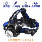 単眼 ヘッドライト LED 充電式 トモライト 送料無料