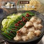 もつ鍋セット 秘伝 醤油味 2〜3人前 特製〆 ちゃんぽん麺 付き 厚切り 国産牛 TAKUNABE