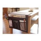 ショッピング小物 ベッド サイド ポケット  こたつ や テーブル の リモコン ラック 小物 整理  ブラウン