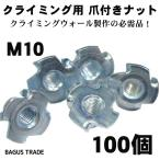 M10 爪付きナット ボルトオン クライミングホールド クライミングウォール 固定 ナット 100個