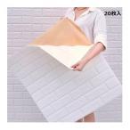 壁紙 レンガ シール クッションブリック 大判 立体 リメイクシート 壁 DIY リフォーム 77×70cm ホワイト (20枚)