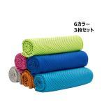 クールタオル 冷感 速乾 タオル 防水袋付き 3枚セット アウトドア スポーツ 熱中症対策に