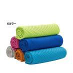 クールタオル 冷感 速乾 タオル カラビナ amp 防水袋付き 6カラー アウトドア スポーツ 熱中症対策に