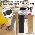 椅子脚カバー チェアソックス 裏地に肉厚シリコンでズレ落ちない 騒音 床傷 防止に 家具あしカバー (2脚分)