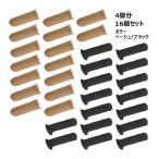 椅子脚カバー チェアソックス 裏地に肉厚シリコンでズレ落ちない 騒音 床傷 防止に 家具あしカバー (4脚分)