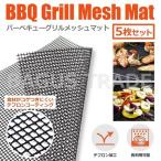 BBQ バーベキューグリルメッシュマット 5枚セット テフロンコーティング コゲつきにくく洗って再利用できる アウトドアグッズ フリーカット可能