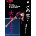 卓球王国  asv0075 水谷隼の大サービス(DVD)