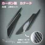 汎用 カーボン製 カナード 2枚セット 綾織カーボン使用 ディフューザー エアロ スポイラー