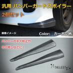 汎用 バンパーガードスポイラー カーボン柄 2枚セット 擦り傷防止 コーナーガード リップ キズ防止 プロテクター