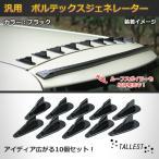 汎用 ボルテックスジェネレーター 黒 10個セット ルーフやリアピラーなどにオススメです!