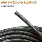 ナイロンメッシュホース AN6 1m切売 内径8.7mm 外径13.9mm オイルホースやフューエルラインなどに!