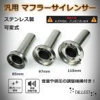 訳あり!B級品! インナー サイレンサー 可変式 外径85/97/110mm ステンレス製 音量調整可能! 排気音や排圧のコントロールに最適