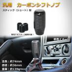 カーボン シフトノブ スティック型 ショートタイプ 綾織り M12 M10 M8アダプター付属!